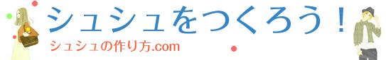 シュシュの種類別作り方 « シュシュをつくろう!シュシュの作り方.com